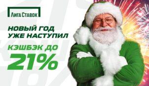 Liga Stavok продлила акцию с начислением кэшбэка еще на месяц