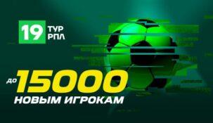 «Лига Ставок» снова раздает по 15000 рублей новым клиентам компании