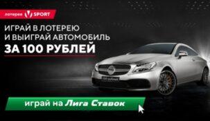 «Лига Ставок» дает шанс урвать крутую иномарку всего за 100 рублей