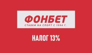Налог в Фонбет: 13% от выигрыша