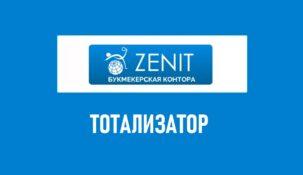 Тотализатор в БК Зенит