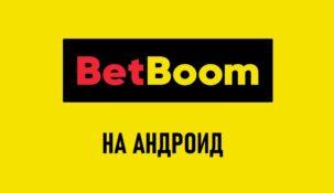 Скачать BetBoom на Андроид