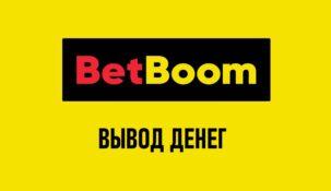 Вывод средств в BetBoom