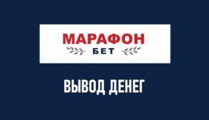 Вывод средств в Марафонбет