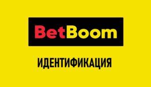 Верификация в BetBoom (бинго бум)