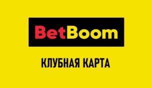 Клубная карта BetBoom (Бинго Бум)