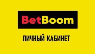 Личный кабинет в букмекерской конторе BetBoom