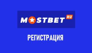Регистрация в букмекерской конторе Мостбет