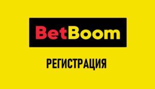 Регистрация в букмекерской конторе BetBoom
