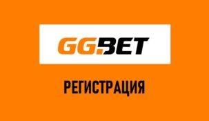 Регистрация в букмекерской конторе ggbet