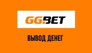 Вывод средств с GGbet