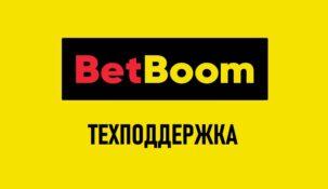 Служба поддержки в БК BetBoom