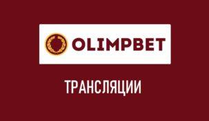 Трансляции в Olimp bet