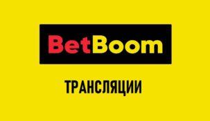 Онлайн трансляции в BetBoom