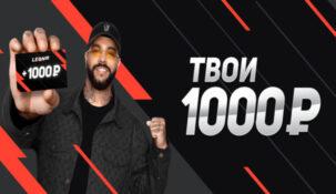 БК Leon раздаст по 1000 рублей всем клиентам за выполнение небольшого задания