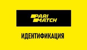Верификация в Париматч
