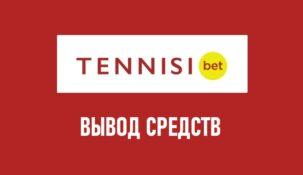 Вывод средств с Tennisi