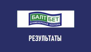 БК Балтбет результаты поединков
