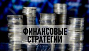 Финансовые стратегии ставок