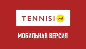 Мобильная версия Тенниси бет