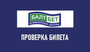 Проверка билета в Балтбет