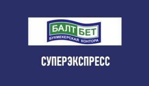 Тотализатор в Балтбет