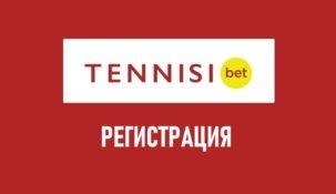 Регистрация в букмекерской конторе tennisi bet