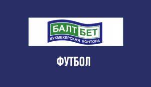 Линия футбола в Балтбет