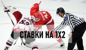 Что значит 1х2 в ставках на хоккей