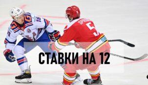 Что значит ставка 12 в хоккее