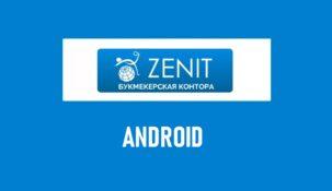 Скачать Зенит на Андроид