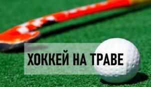 Ставки на хоккей на траве