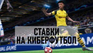 Ставки на кибер футбол