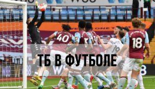Что такое ТБ в ставках на футбол