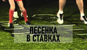 Лесенка (выращивание кабанчика): лучшая стратегия для ставок на спорт