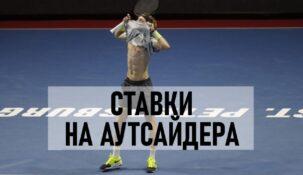 Ставки на аутсайдера в теннисе