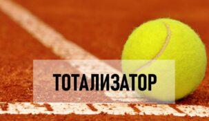 Тотализатор на теннис