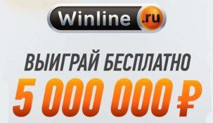 БК Winline повысил приз в «Х5. Игра на миллион» в честь юбилейного тура игры