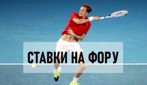 Что такое фора в ставках на теннис