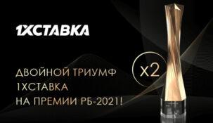 БК «1xСтавка» получила две награды на BR Awards 2021