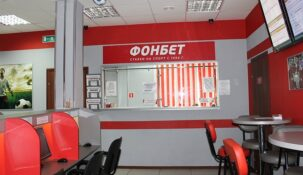 Пять верно предсказанных матчей принесли беттору из Москвы 10 миллионов рублей