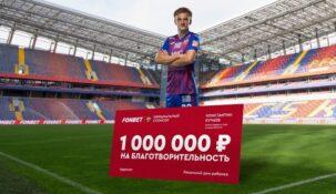 Игрок ЦСКА Кучаев пожертвовал миллион от букмекера Fonbet Рязанскому Дому ребенка