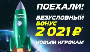 «Лига Ставок» подарит по 2021 рублю всем новым игрокам