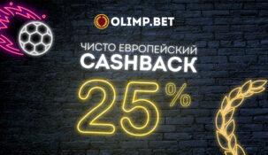 БК «Олимп» начала проведение конкурса «Чисто европейский cashback»