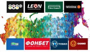 Легальные российские букмекеры отчитались о выручке за 2020 год