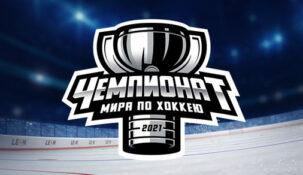 БК Leon разыграет 200000 рублей в честь ЧМ по хоккею