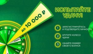 Liga Stavok раздает фрибеты до 10000 рублей в своей новой акции «Колесо удачи»