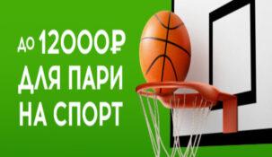 БК GGBET подарит своим клиентам до 12000 рублей за пополнение счета