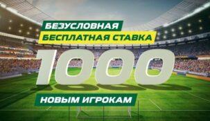 «Лига Ставок» подарит всем новым клиентам по 1000 рублей