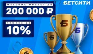 БК «Бетсити» будет раздавать Welcome-фрибеты суммой до 200 000 рублей